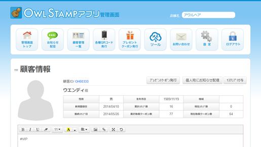 アプリの機能説明管理側の画面PC1