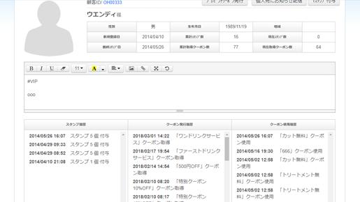 アプリの機能説明管理側の画面PC2