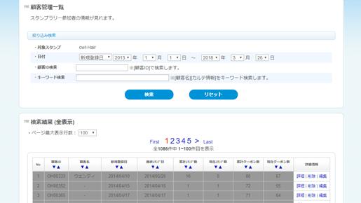 アプリの機能説明管理側の画面PC6