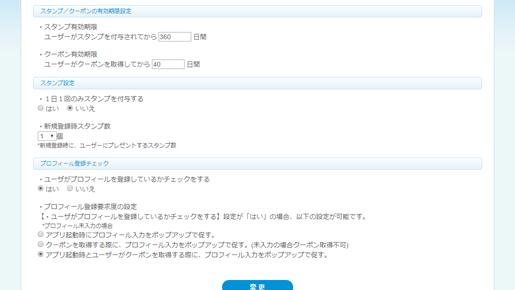 アプリの機能説明管理側の画面PC9