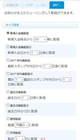 アプリの機能説明管理側の画面モバイル5