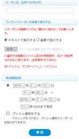 アプリの機能説明管理側の画面モバイル7