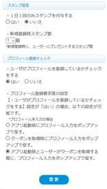 アプリの機能説明管理側の画面モバイル9