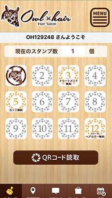 アプリの機能説明ユーザー側の画面モバイル6
