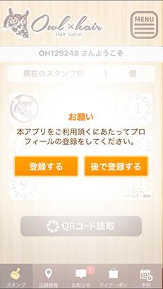 アプリの機能説明ユーザー側の画面モバイル9